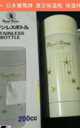 日本寶馬牌  不銹鋼保溫瓶