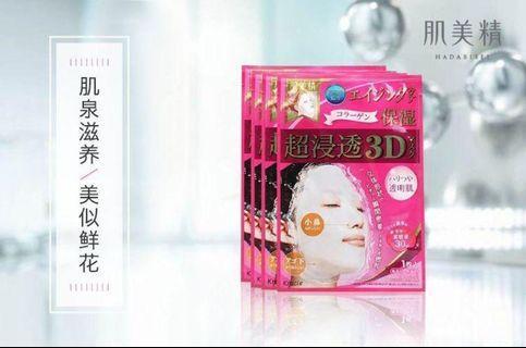 日本 Kracie 肌美精 3D 立體面膜 (深層抗皺)