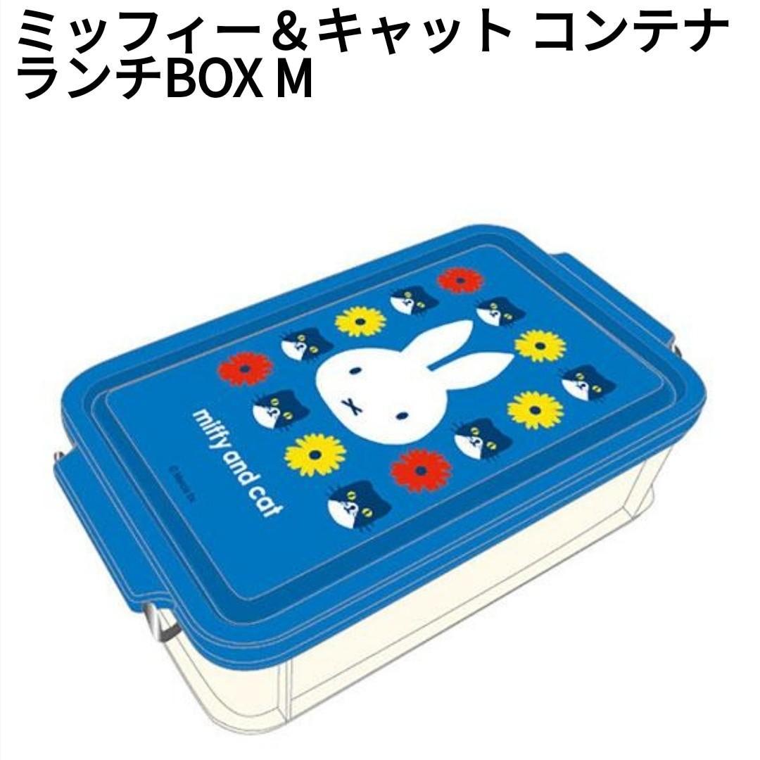 萌貓小店 日本直送-日本miffy 餐盒 ミッフィー&キャット コンテナランチBOX M