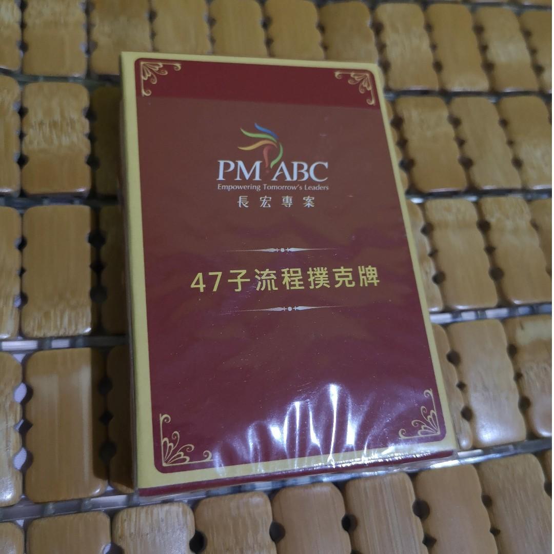 長宏第五版 PMP 教材 八成新(含筆記、子流程撲克牌、補充教材)