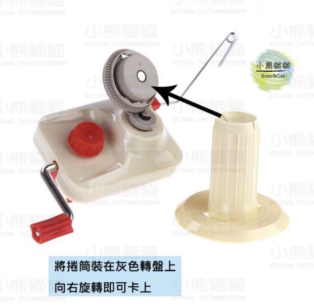 【小熊貓貓】「預購」毛線繞線器-捲線器轉動方便輕鬆編織手工DIY毛線蕾絲線