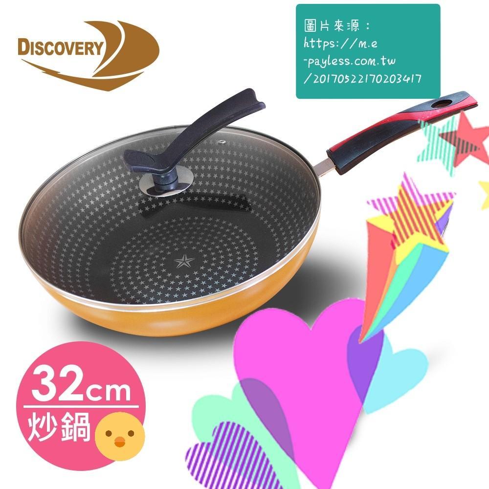 《全新*new*》發現者discovery 32cm炒鍋