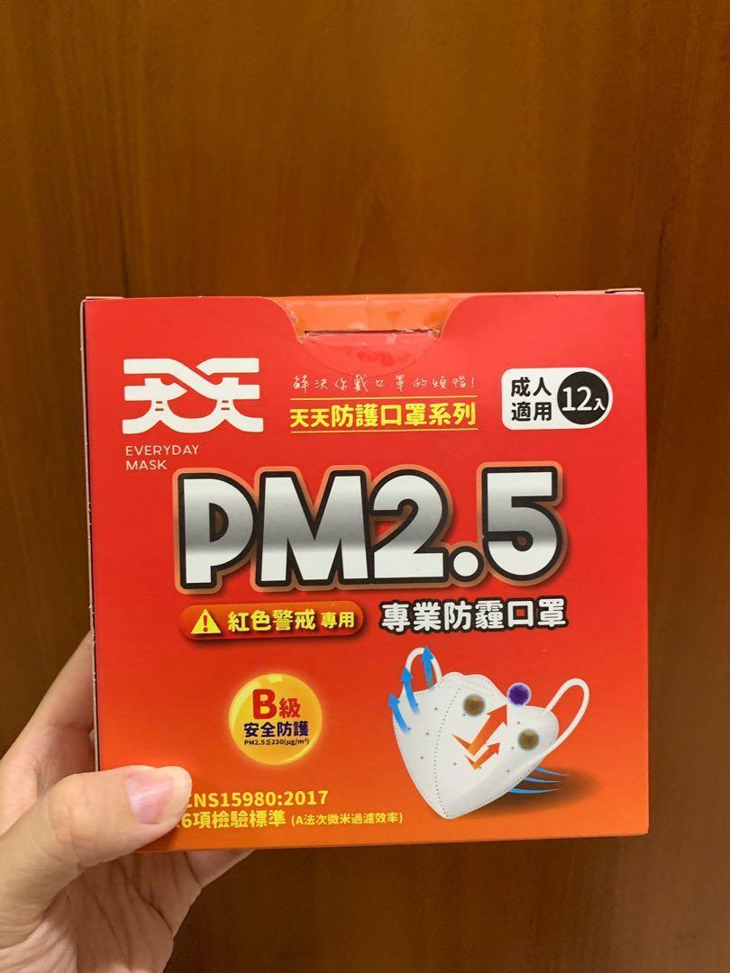 【天天PM2.5專業防霾口罩_紅色警戒】PM2.5 B級防護(12入/盒)