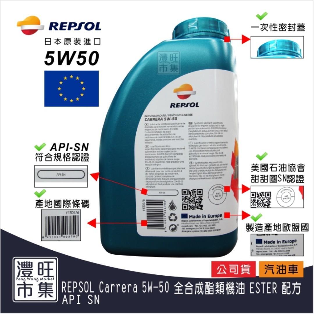 灃旺市集 REPSOL Carrera 5W-50 全合成機油 + ESTER酯類配方 公司貨 5W50 1L 超商取付單購(1~4瓶)歡迎面交