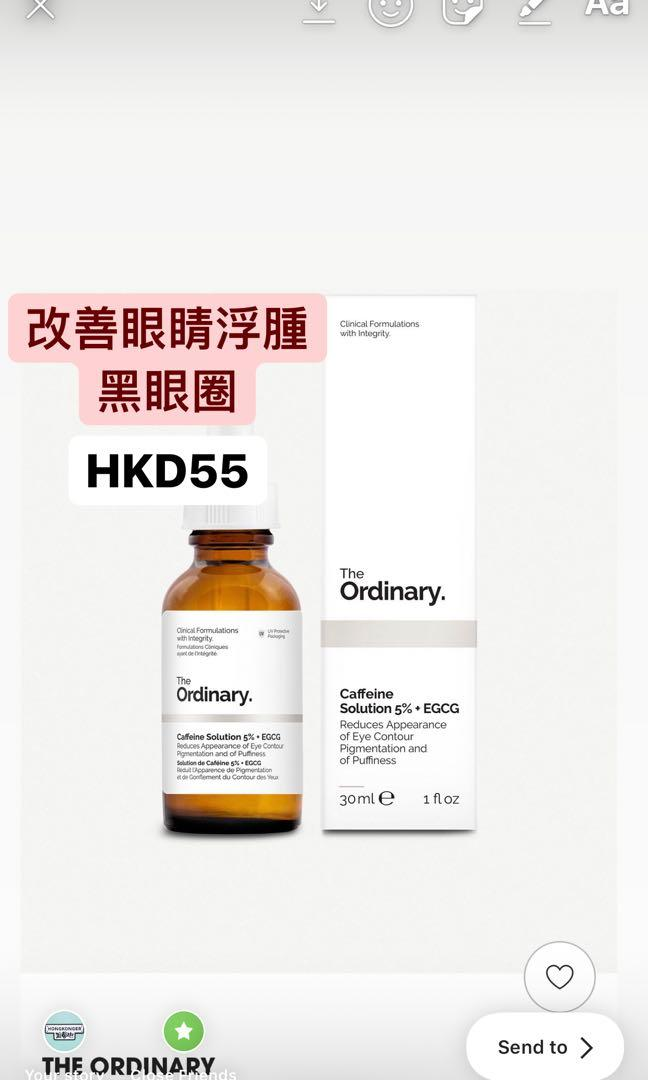 The Ordinary Caffeine Solution 5% + EGCG (正貨包郵)