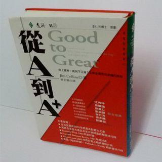 《從A到A+》ISBN:9573247100│遠流│Jim Collins