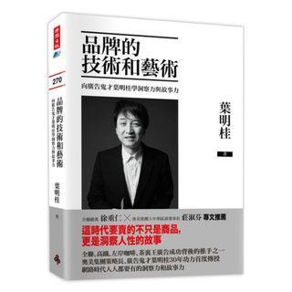 《品牌的技術和藝術:向廣告鬼才葉明桂學洞察力與故事力》ISBN:9571369578│葉明桂