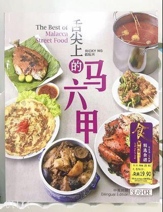 The Best of Malacca Street Food 😋 舌尖上的馬六甲