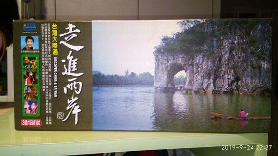 走進兩岸台灣大陸通30片DVD920