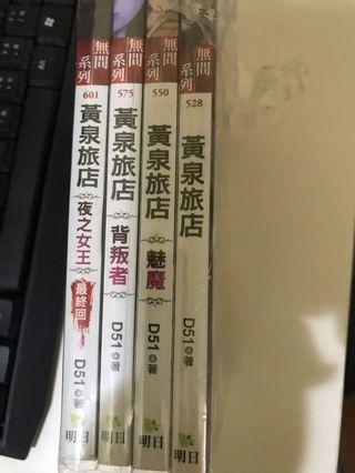 黃泉旅店 D51 小說
