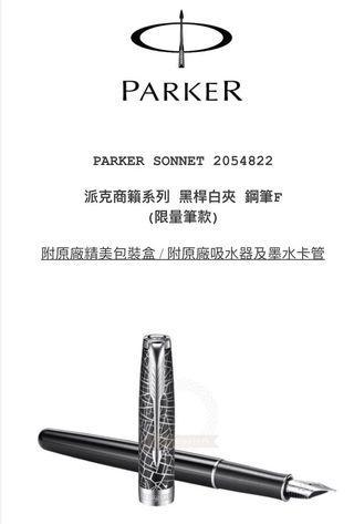PARKER SONNET 派克 商籟系列限量款鋼筆(內有三款)