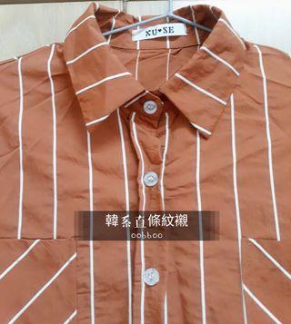韓系 直條襯衫 #土橘