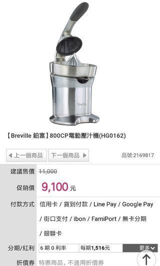 🍋澳洲品牌🇦🇺Breville 鉑富 800CP 電動壓汁機 HG0162 榨汁機