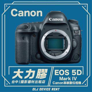 .【台中大力膠】攝影器材出租→ Canon 5D Mark IV (5D4) 出租 畢製 廣告 案件 拍片