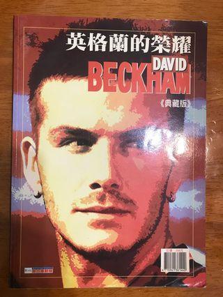 【足球金童】【英格蘭的榮耀】【收藏】【經典】DAVID BECKHAM 貝克漢 運動畫報特刊 附贈貝克漢雙面海報