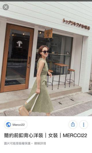 Merci 22 漢娜妞 簡約前釦背心洋裝 酪梨綠