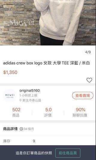 Adidas crew box logo 女款大學t 米白S