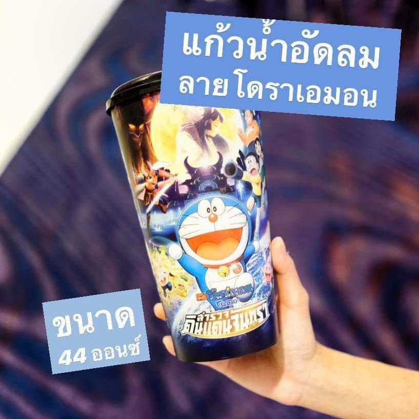 泰國戲院 × 多拉A夢月亮燈膠杯套裝