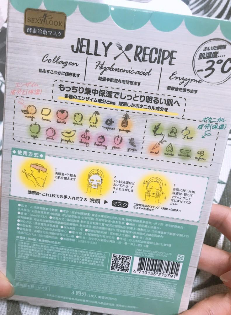 降!Jelly&Recipe沁涼舒潤酵素冷敷膜