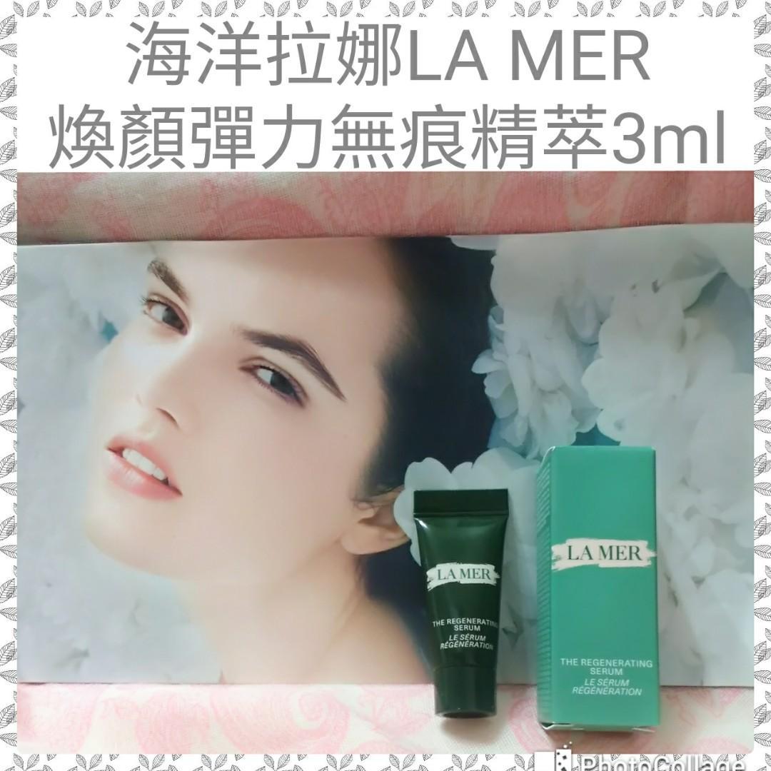 海洋拉娜LA MER 煥顏彈力無痕精萃3ml   公司貨有中文標籤