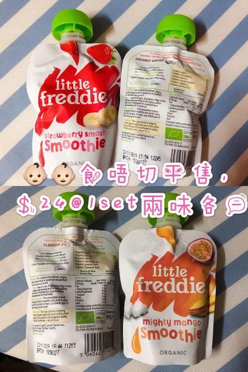 Little Freddie 食品