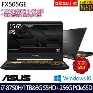 Asus/Asus電競筆電/gaming laptop/電競筆電/Asus gaming laptop/NVIDIA® GeForce®1050Ti-4G/15.6/Asus TUF gaming FX505G/Intel® Core™ i7-8750H/256GBSSD+1TB/FX505GE/FX505GE-0141A8750H/華碩電競筆電/華碩/FX505GE/Nvidia/intel/gaming/獨顯/LOL/吃雞/PUBG/絕地求生/英雄聯盟