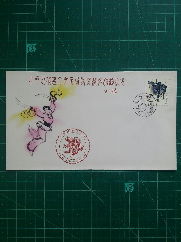 [均一價$10]1985 中國 中華武術基金會首屆有獎募捐 紀念封