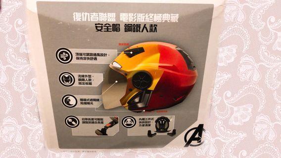 限量一個♥︎鋼鐵人安全帽 漫威marvel系列 7-11集點商品