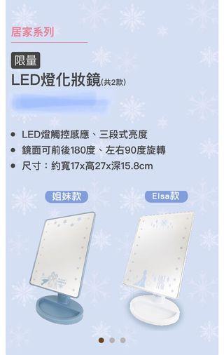 7-11 冰雪奇緣 LED燈化妝鏡 姐妹款 (現貨)
