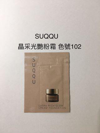 SUQQU 晶采光艷粉霜 1g 色號102