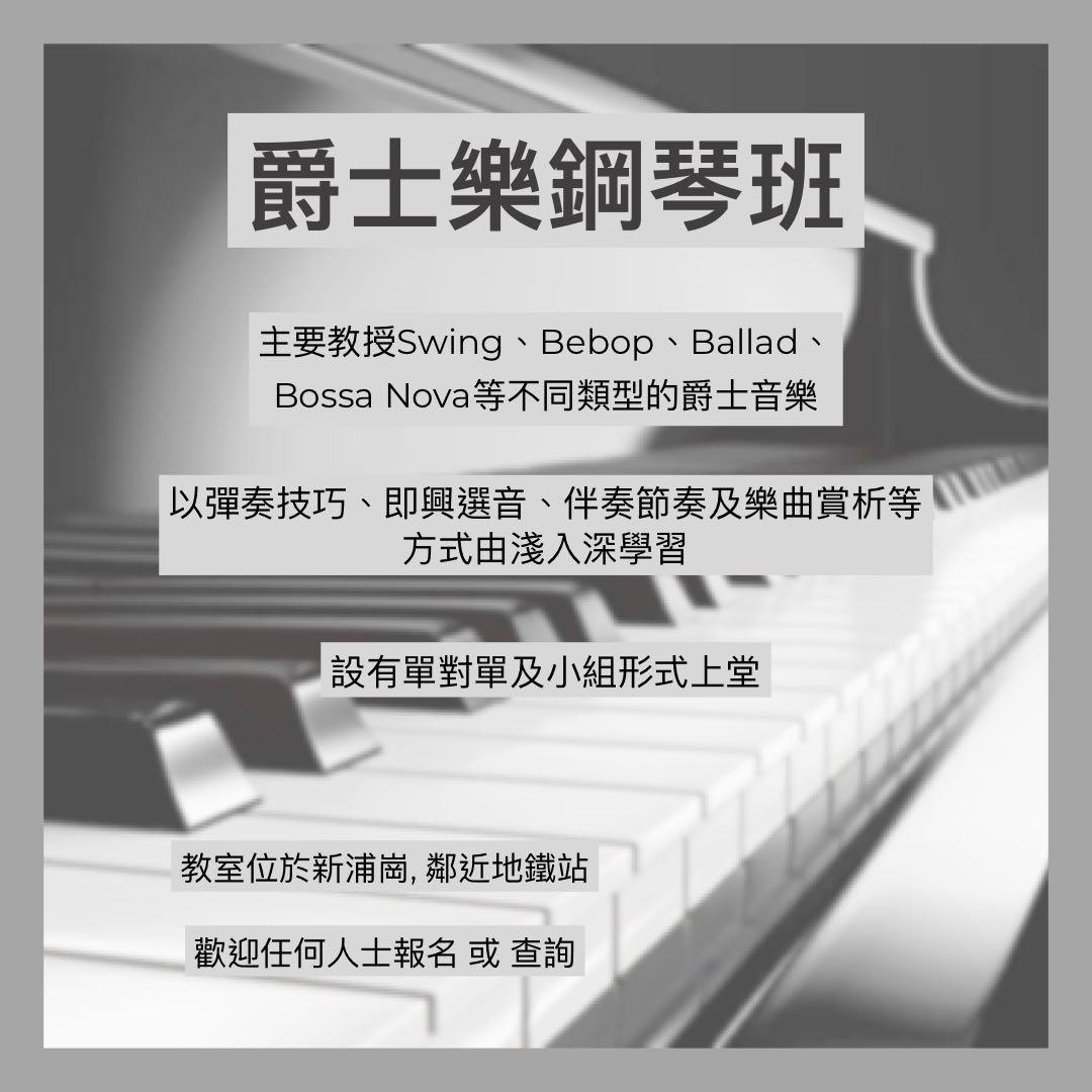 🎹 爵士樂鋼琴班 Jazz Piano Lesson