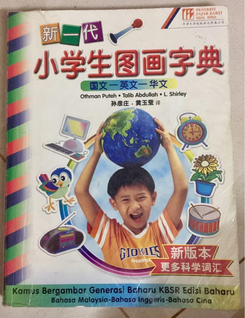 Kamus Bergambar 小学生图画字典