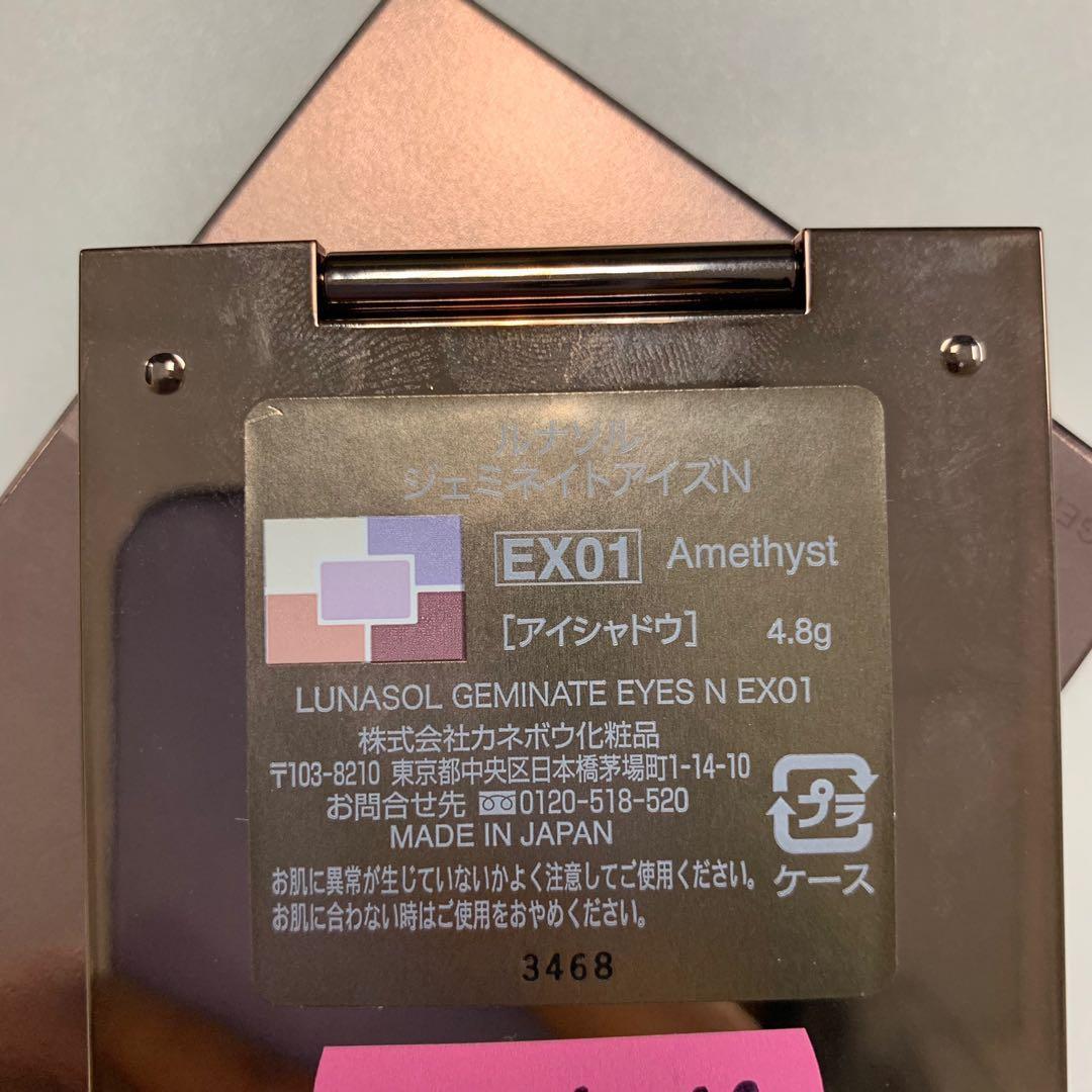 Lunasol EX01 Amethyst eyeshadow palette 眼影盤 限量