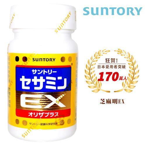 預購——SUNTORY三得利 芝麻明EX 90錠/瓶