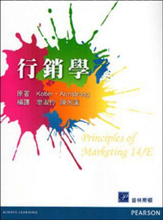 行銷學 Armstrong & Kotler: Principles of Marketing 14/E