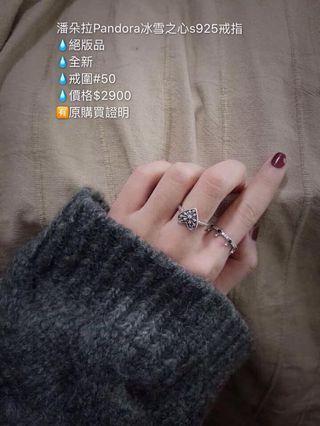 Pandora 潘朵拉 冬季限量已絕版 冰雪之心 925S純銀愛心雪花戒指❄️ #50碼