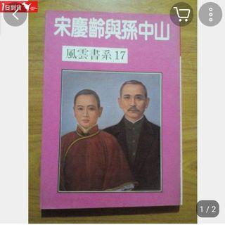 2手書 風雲書系17 宋慶齡與孫中山 7成新泛黃