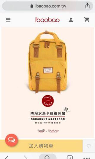 《二手》 Doughnut 馬卡龍防潑水後背包🎒芥末黃色