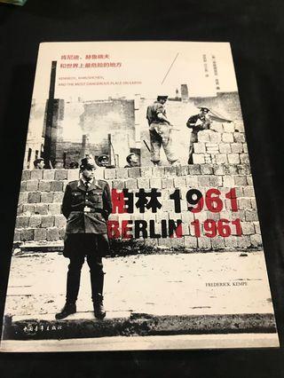 柏林 1961