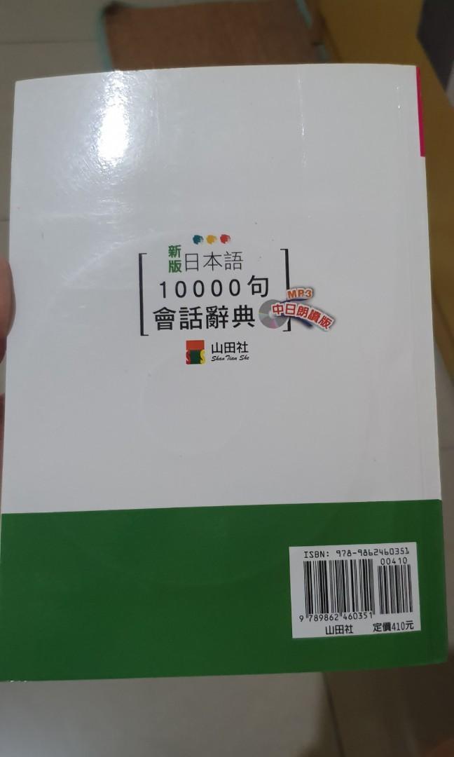 日文會話10000句