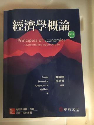 經濟學概論中文