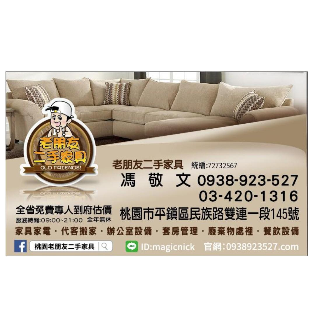 南港二手家具-11公斤洗衣機、直立式、滾筒式洗衣機 床架收購