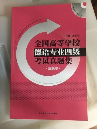 中國德語四級考試用書