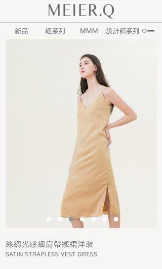 Meier.q絲綢光感細肩帶襯裙洋裝-奶茶色