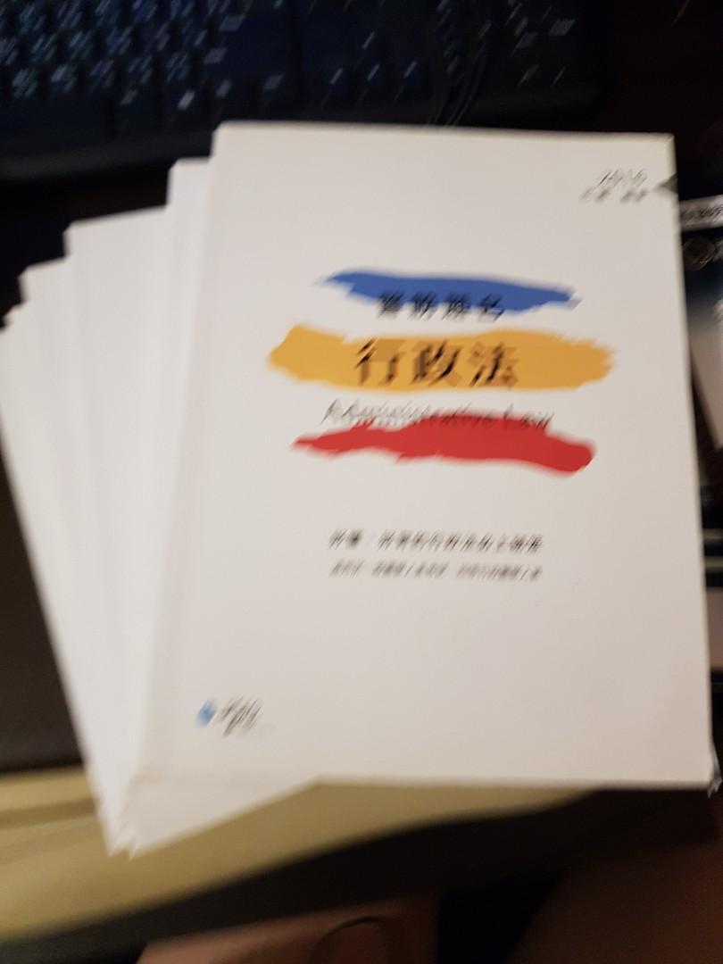 2016年一般警察特考書籍