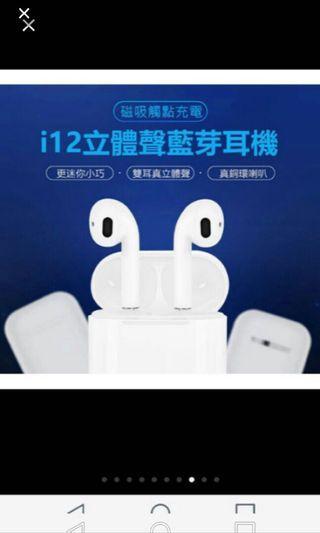 i12藍芽耳機(兩個的價錢)TWS i12 Bluetooth Headset