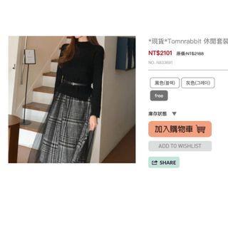 時尚設計感  秋冬休閒裙裝(棉上衣+紗裙)