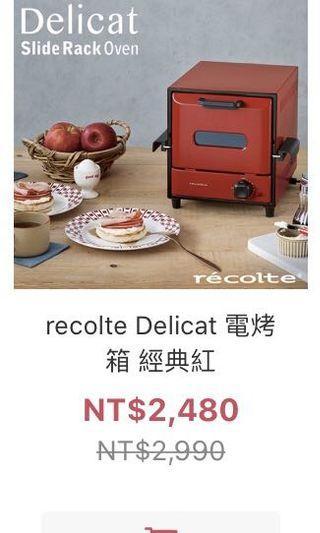 日本 麗克特recolte Delicat 電烤箱 經典紅