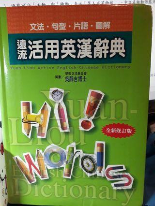 遠流活用英漢詞典