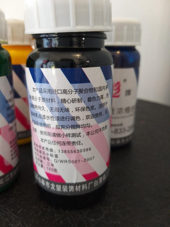 水性濃縮色漿